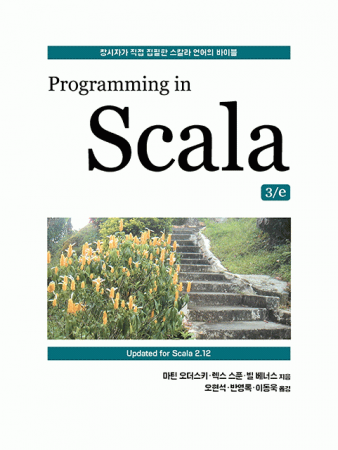 Programming in Scala 3/e